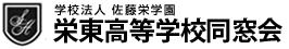 栄東高等学校同窓会 | 若竹会