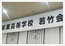 同窓懇親会についてのイメージ