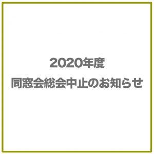 2020年度 同窓会総会中止のお知らせ